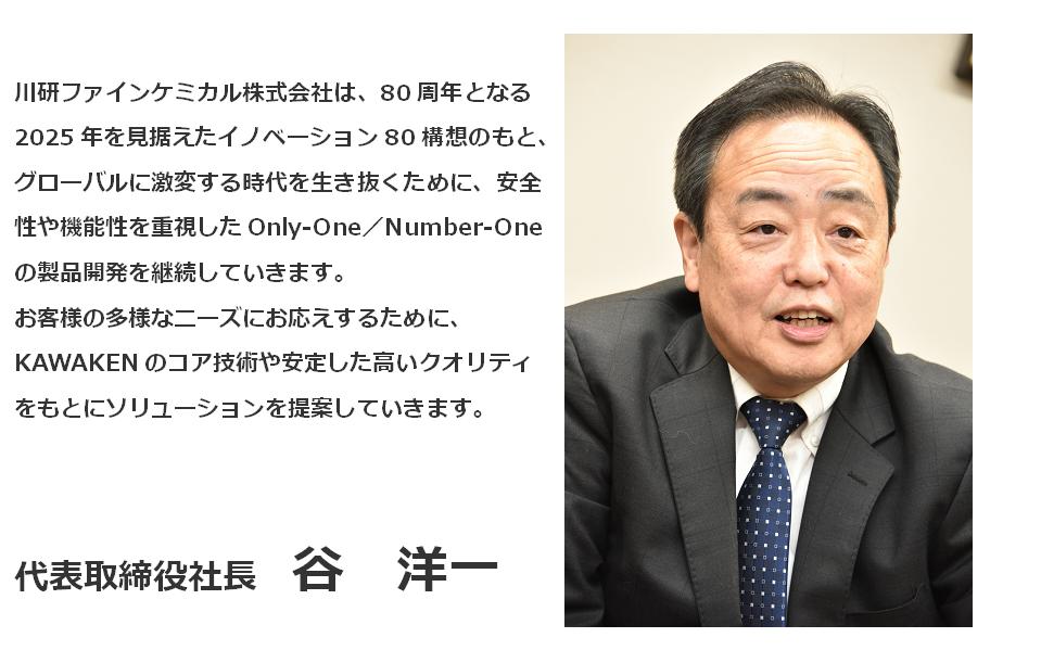 201904谷社長挨拶.png